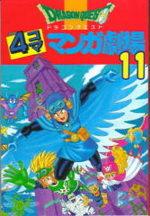 Dragon Quest 4 koma manga gekijô 11