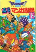 Dragon Quest 4 koma manga gekijô 12