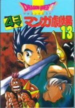 Dragon Quest 4 koma manga gekijô 13