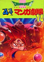 Dragon Quest 4 koma manga gekijô 14