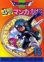 Dragon Quest 4 koma manga gekijô 15