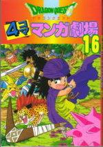 Dragon Quest 4 koma manga gekijô 16