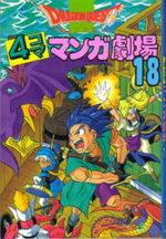 Dragon Quest 4 koma manga gekijô 18