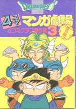 Dragon Quest 4 koma manga gekijô bangaihen 3