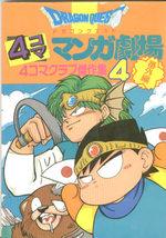 Dragon Quest 4 koma manga gekijô bangaihen 4