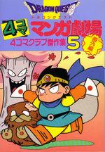 Dragon Quest 4 koma manga gekijô bangaihen 5
