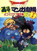 Dragon Quest 4 koma manga gekijô bangaihen 6