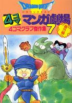 Dragon Quest 4 koma manga gekijô bangaihen 7