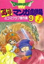 Dragon Quest 4 koma manga gekijô bangaihen 9
