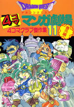 Dragon Quest 4 koma manga gekijô bangaihen 11