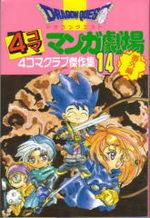 Dragon Quest 4 koma manga gekijô bangaihen 14
