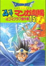 Dragon Quest 4 koma manga gekijô bangaihen 15