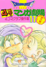 Dragon Quest 4 koma manga gekijô bangaihen 17