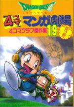 Dragon Quest 4 koma manga gekijô bangaihen 19