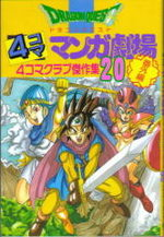 Dragon Quest 4 koma manga gekijô bangaihen 20