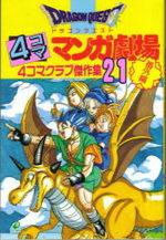 Dragon Quest 4 koma manga gekijô bangaihen 21