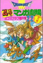 Dragon Quest 4 koma manga gekijô bangaihen 22