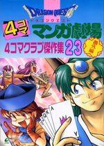 Dragon Quest 4 koma manga gekijô bangaihen 23
