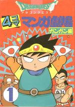 Dragon Quest 4 koma manga gekijô Gangan hen 1 Manga