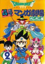 Dragon Quest 4 koma manga gekijô Gangan hen 2 Manga