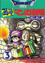 Dragon Quest 4 koma manga gekijô Gangan hen 3 Manga