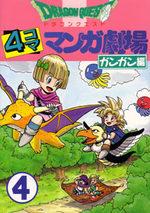 Dragon Quest 4 koma manga gekijô Gangan hen 4 Manga
