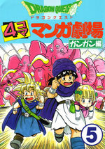 Dragon Quest 4 koma manga gekijô Gangan hen 5 Manga