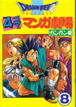 Dragon Quest 4 koma manga gekijô Gangan hen 8 Manga