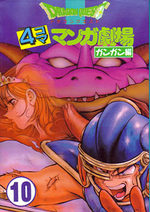 Dragon Quest 4 koma manga gekijô Gangan hen 10 Manga