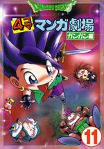 Dragon Quest 4 koma manga gekijô Gangan hen 11 Manga