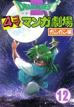 Dragon Quest 4 koma manga gekijô Gangan hen 12 Manga
