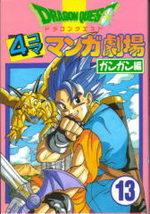 Dragon Quest 4 koma manga gekijô Gangan hen 13 Manga