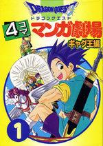 Dragon Quest 4 koma manga gekijô GagOh hen 1