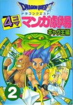 Dragon Quest 4 koma manga gekijô GagOh hen 2
