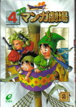 Dragon Quest VII 4 koma manga gekijô 2