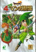 Dragon Quest VII 4 koma manga gekijô 3