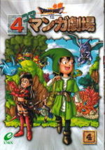 Dragon Quest VII 4 koma manga gekijô 4
