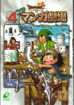 Dragon Quest VII 4 koma manga gekijô 7
