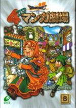 Dragon Quest VII 4 koma manga gekijô 8