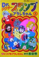 Dr. Slump - Arale-chan 2 Anime comics