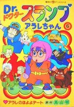 Dr. Slump - Arale-chan 6 Anime comics