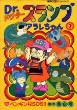 Dr. Slump - Arale-chan 7 Anime comics