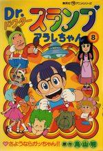 Dr. Slump - Arale-chan 8 Anime comics