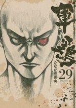 Coq de Combat 29 Manga