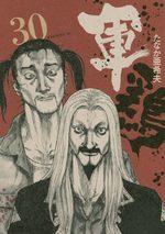 Coq de Combat 30 Manga