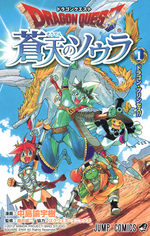 Dragon Quest - Souten no Soura 1 Manga