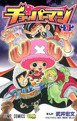 Chopperman 3 Manga