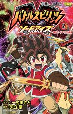 Battle Spirits - Sword Eyes 2 Manga