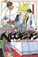 Hell's Kitchen 1 Manga