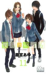 We are Always... 11 Manga